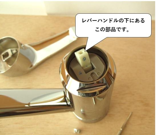 シングルレバー混合水栓のバルブカートリッジ(水漏れの原因となる部品)