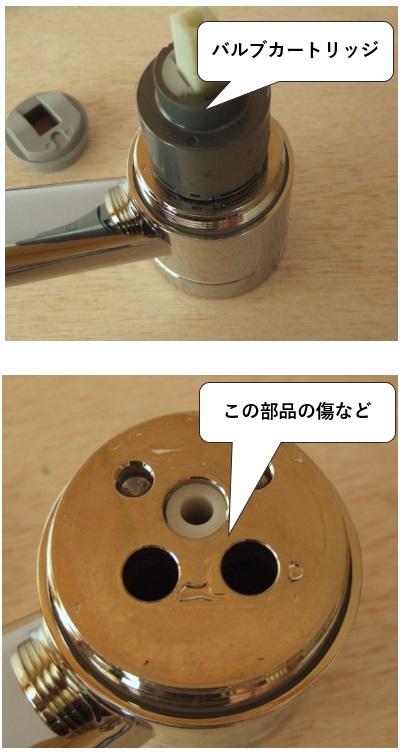 シングルレバー混合水栓の水漏れの原因の一つ、本体側シール面の傷